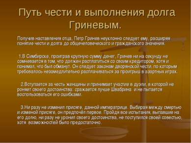 Путь чести и выполнения долга Гриневым. Получив наставления отца, Петр Гринев...