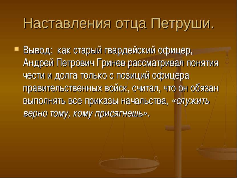 Наставления отца Петруши. Вывод: как старый гвардейский офицер, Андрей Петров...