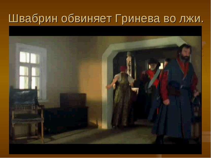 Швабрин обвиняет Гринева во лжи.