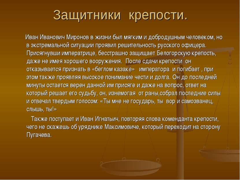 Защитники крепости. Иван Иванович Миронов в жизни был мягким и добродушным че...