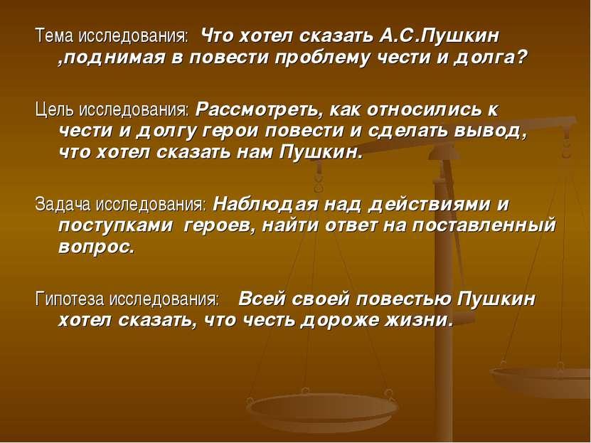 Тема исследования: Что хотел сказать А.С.Пушкин ,поднимая в повести проблему ...