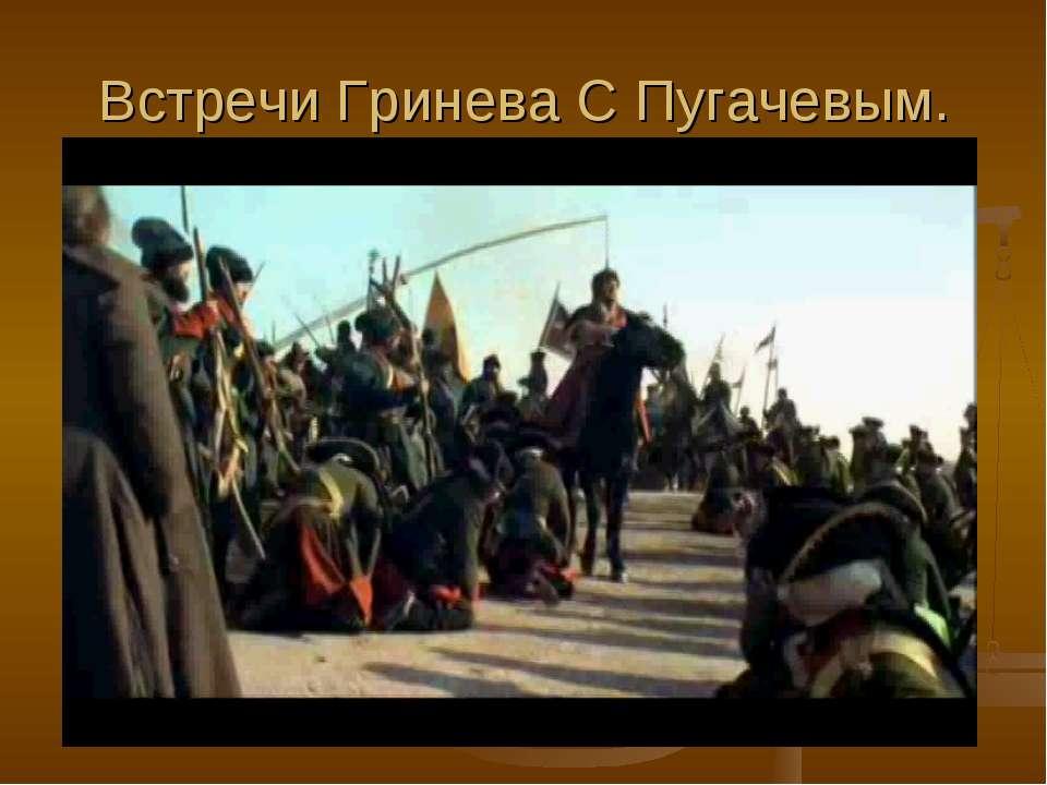 Встречи Гринева С Пугачевым.