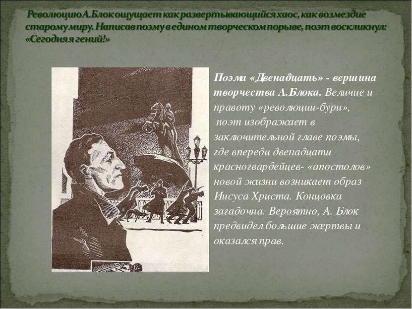 Поэма «Двенадцать» - вершина творчества А.Блока. Величие и правоту «революции...