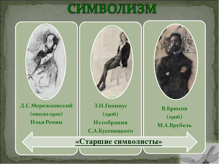 «Старшие символисты»