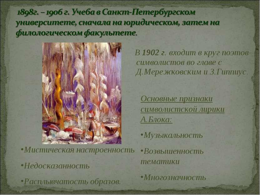 В 1902 г. входит в круг поэтов-символистов во главе с Д.Мережковским и З.Гипп...