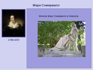 Мэри Сомервилл Мэри Ферфакс родилась 26 декабря 1780 года в Шотландии. В 1811...