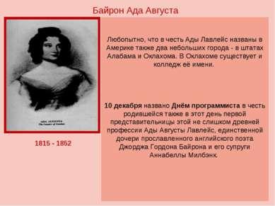 Байрон Ада Августа Ада Августа Байрон родилась 10 декабря 1815 года. Ада полу...