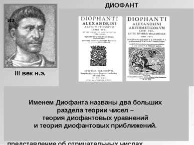 ДИОФАНТ Диофант -древнегреческий математик из Александрии. О его жизни нет по...