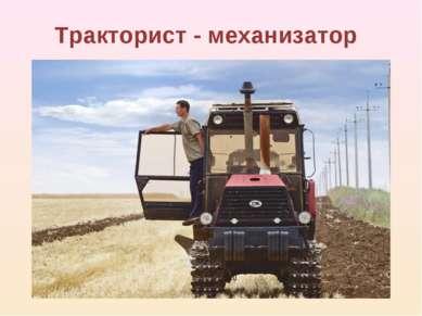 Тракторист - механизатор