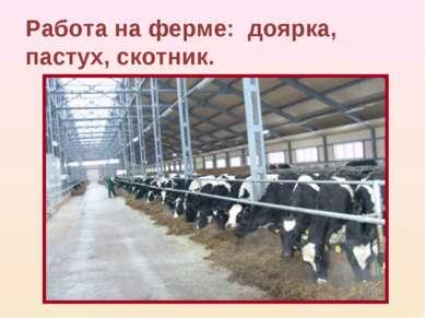 Работа на ферме: доярка, пастух, скотник.