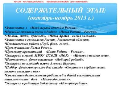 Знакомство с «Моей первой книгой о России». Изучение стихов и песен о Родине ...
