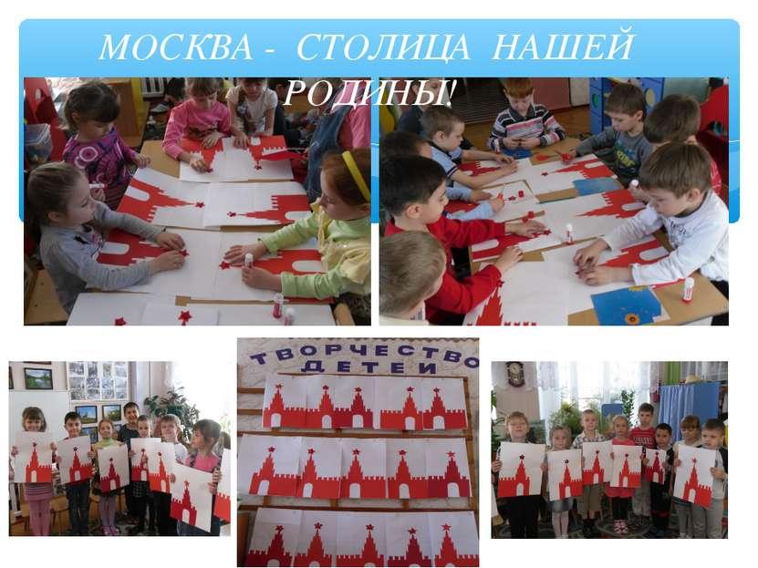 МОСКВА - СТОЛИЦА НАШЕЙ РОДИНЫ!