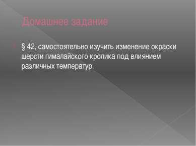 Домашнее задание § 42, самостоятельно изучить изменение окраски шерсти гимала...