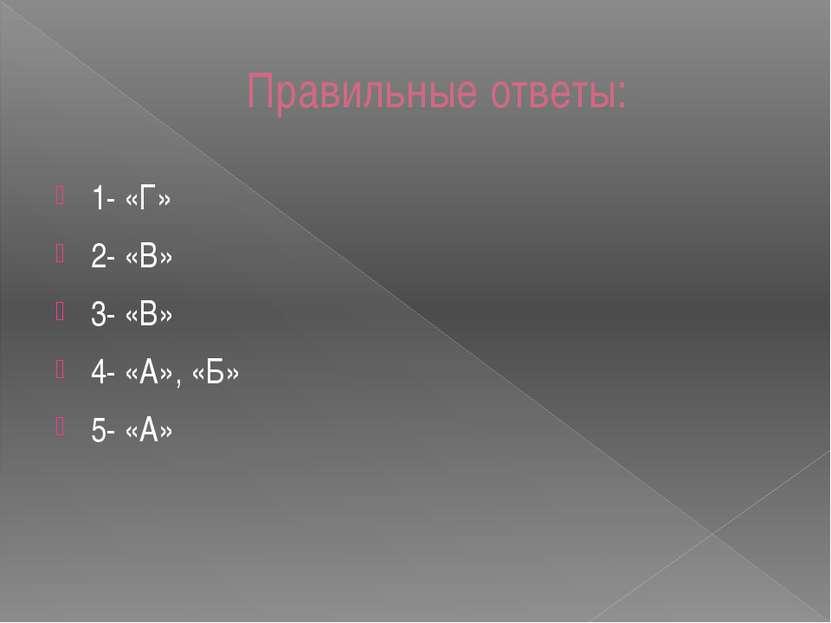 Правильные ответы: 1- «Г» 2- «В» 3- «В» 4- «А», «Б» 5- «А»