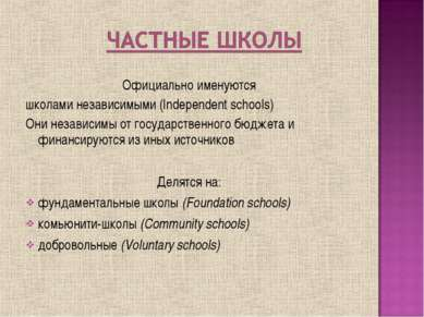 Официально именуются школами независимыми (Independent schools) Они независим...
