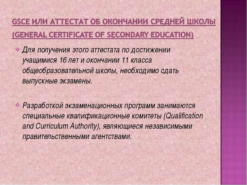 Для получения этого аттестата по достижении учащимися 16 лет и окончании 11 к...