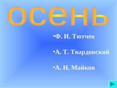 Ф. И. Тютчев А. Т. Твардовский А. Н. Майков