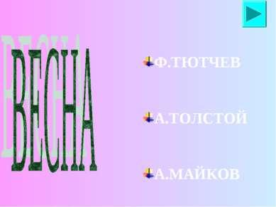 Ф.ТЮТЧЕВ А.ТОЛСТОЙ А.МАЙКОВ