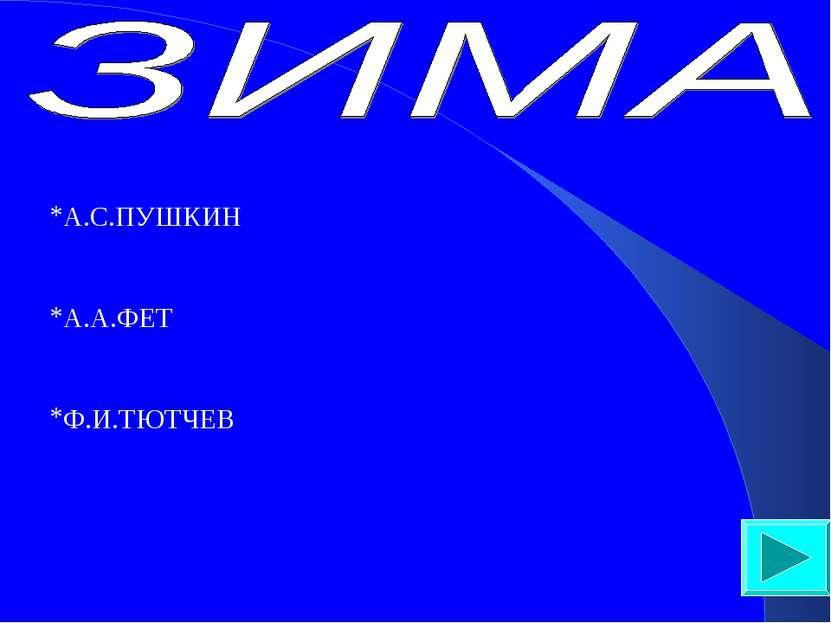 А.С.ПУШКИН А.А.ФЕТ Ф.И.ТЮТЧЕВ