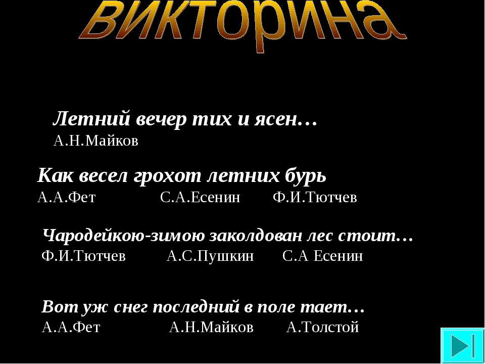 Кто это сказал? Как весел грохот летних бурь А.А.Фет С.А.Есенин Ф.И.Тютчев Ле...