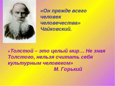 «Он прежде всего человек человечества» Чайковский. «Толстой – это целый мир… ...