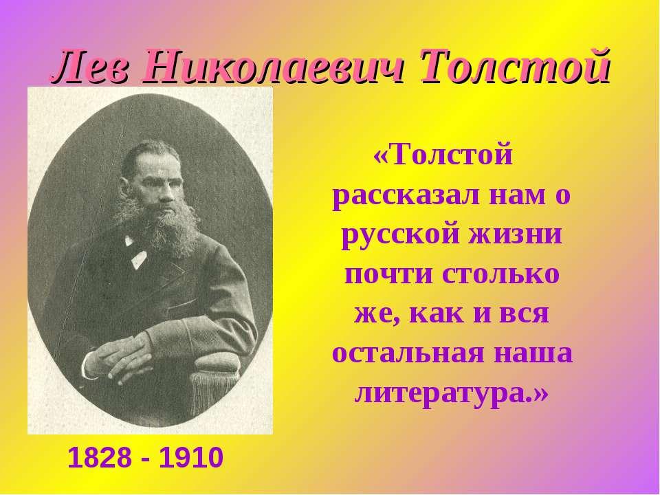 «Толстой рассказал нам о русской жизни почти столько же, как и вся остальная ...
