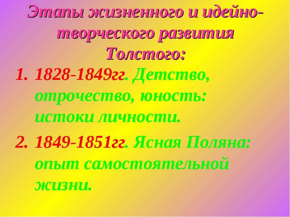 Этапы жизненного и идейно-творческого развития Толстого: 1828-1849гг. Детство...