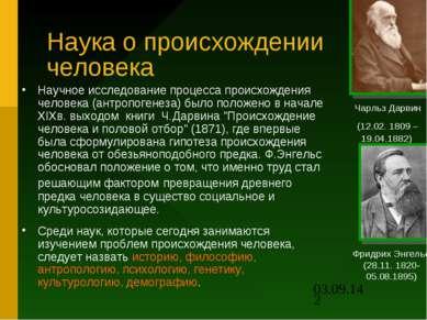 Наука о происхождении человека Научное исследование процесса происхождения че...