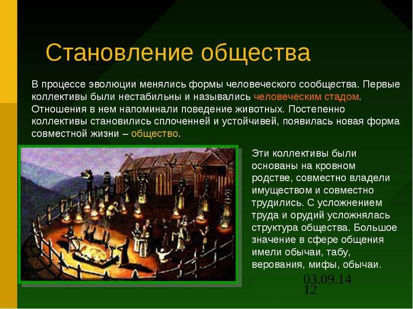 Становление общества В процессе эволюции менялись формы человеческого сообщес...