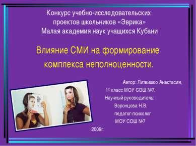 Конкурс учебно-исследовательских проектов школьников «Эврика» Малая академия ...