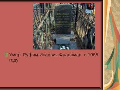 Умер Руфим Исаевич Фраерман в 1965 году