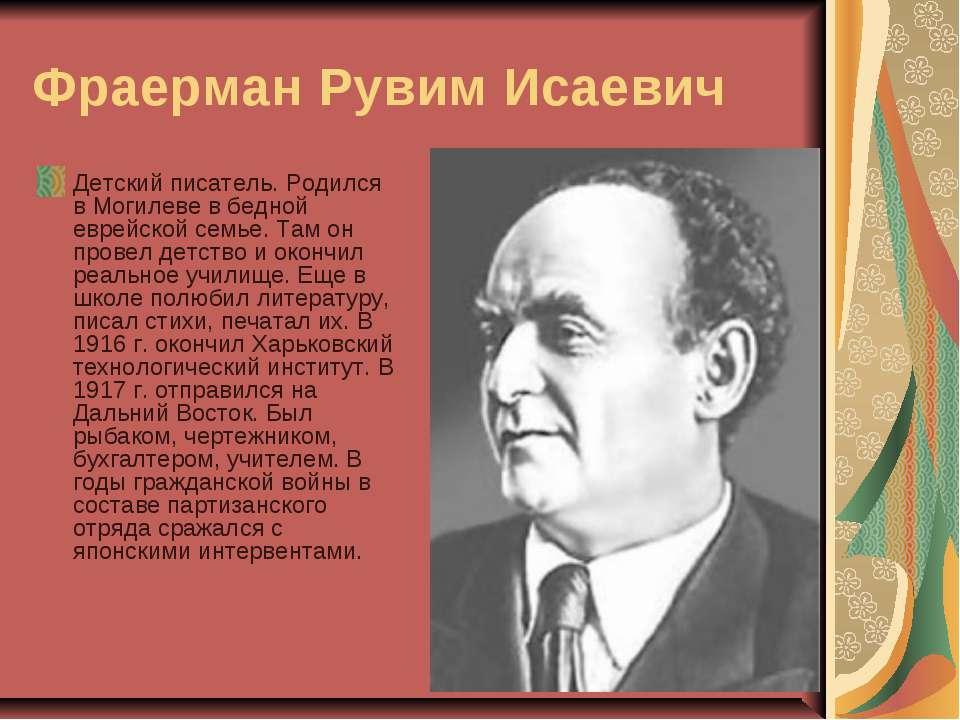 Фраерман Рувим Исаевич Детский писатель. Родился в Могилеве в бедной еврейско...