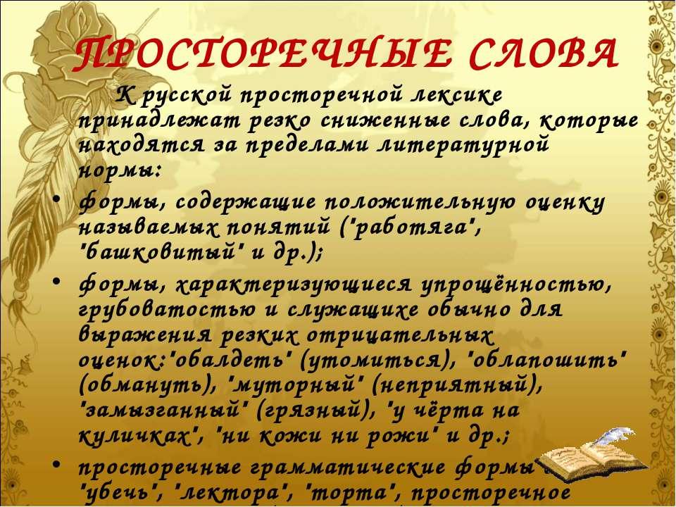ПРОСТОРЕЧНЫЕ СЛОВА К русской просторечной лексике принадлежат резко сниженные...
