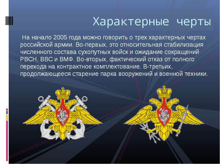 На начало 2005 года можно говорить о трех характерных чертах российской армии...