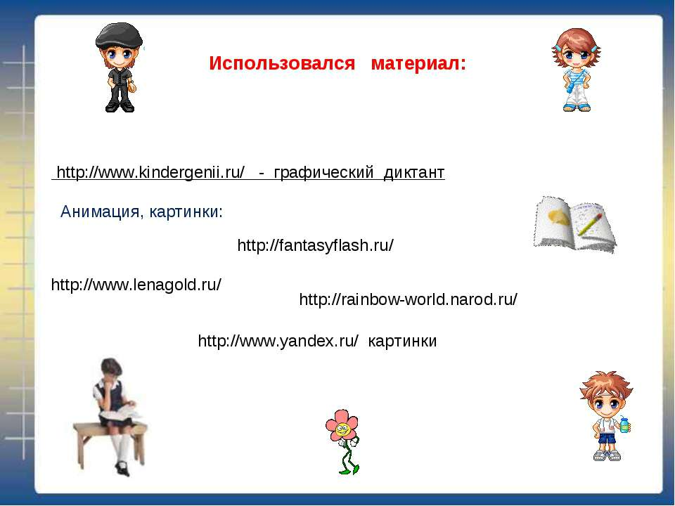 Использовался материал: Анимация, картинки: http://www.lenagold.ru/ http://ww...