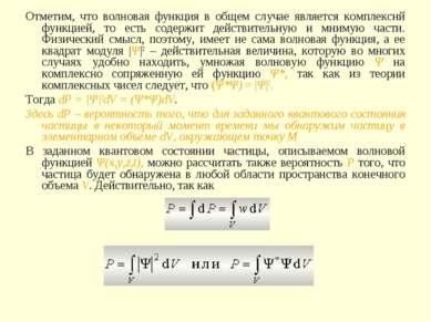 Отметим, что волновая функция в общем случае является комплекснй функцией, то...