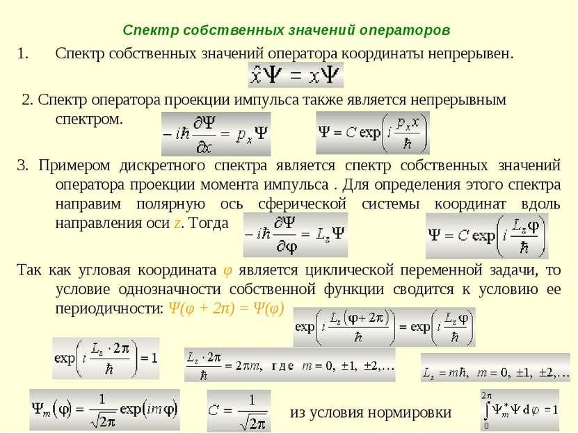 Спектр собственных значений операторов Спектр собственных значений оператора ...