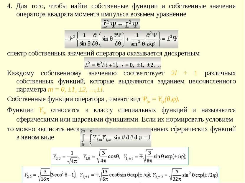 4. Для того, чтобы найти собственные функции и собственные значения оператора...