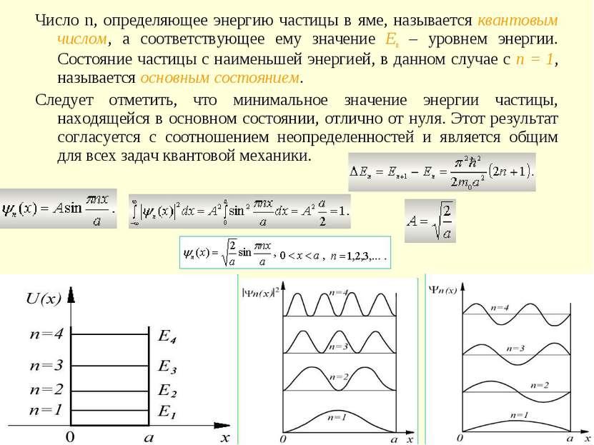 Число n, определяющее энергию частицы в яме, называется квантовым числом, а с...