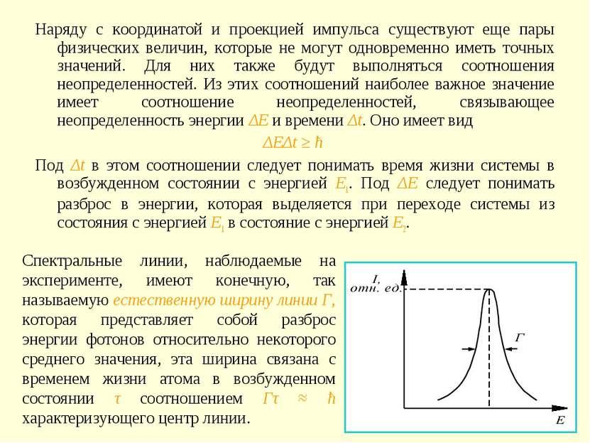 Наряду с координатой и проекцией импульса существуют еще пары физических вели...