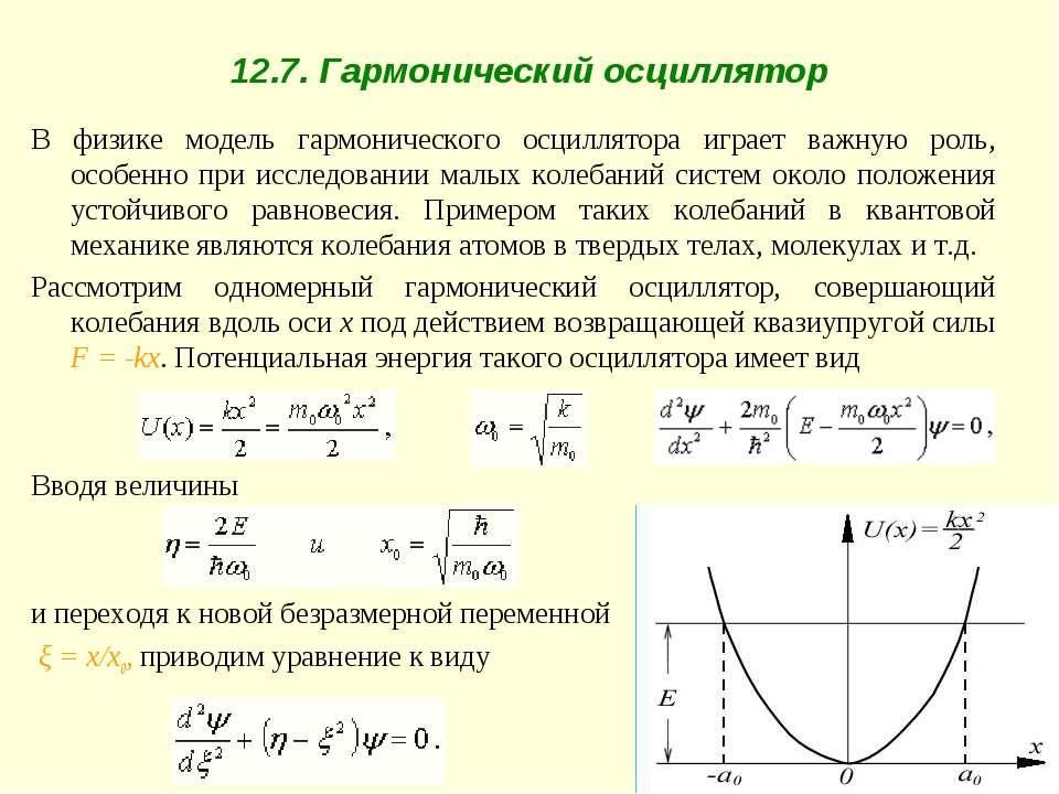 12.7. Гармонический осциллятор В физике модель гармонического осциллятора игр...