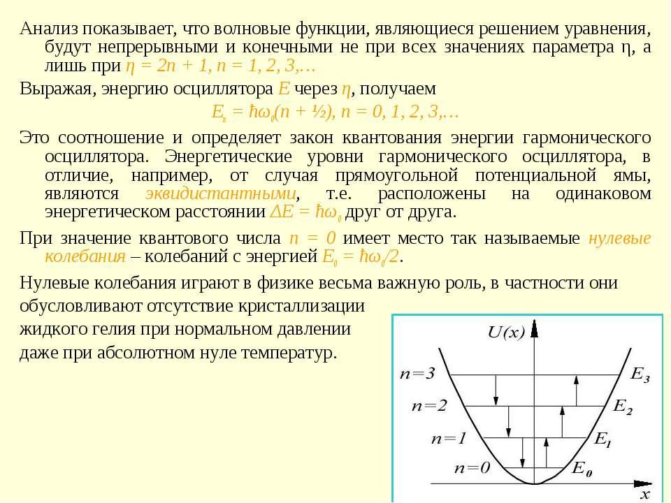 Анализ показывает, что волновые функции, являющиеся решением уравнения, будут...
