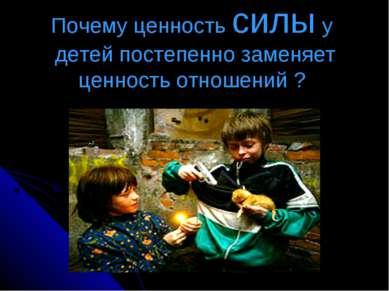 Почему ценность силы у детей постепенно заменяет ценность отношений ?