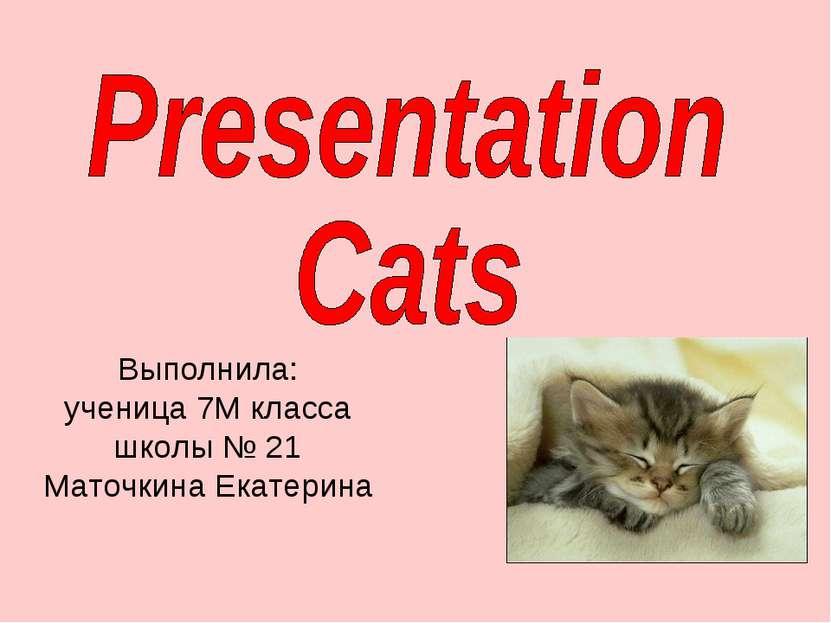 Выполнила: ученица 7М класса школы № 21 Маточкина Екатерина