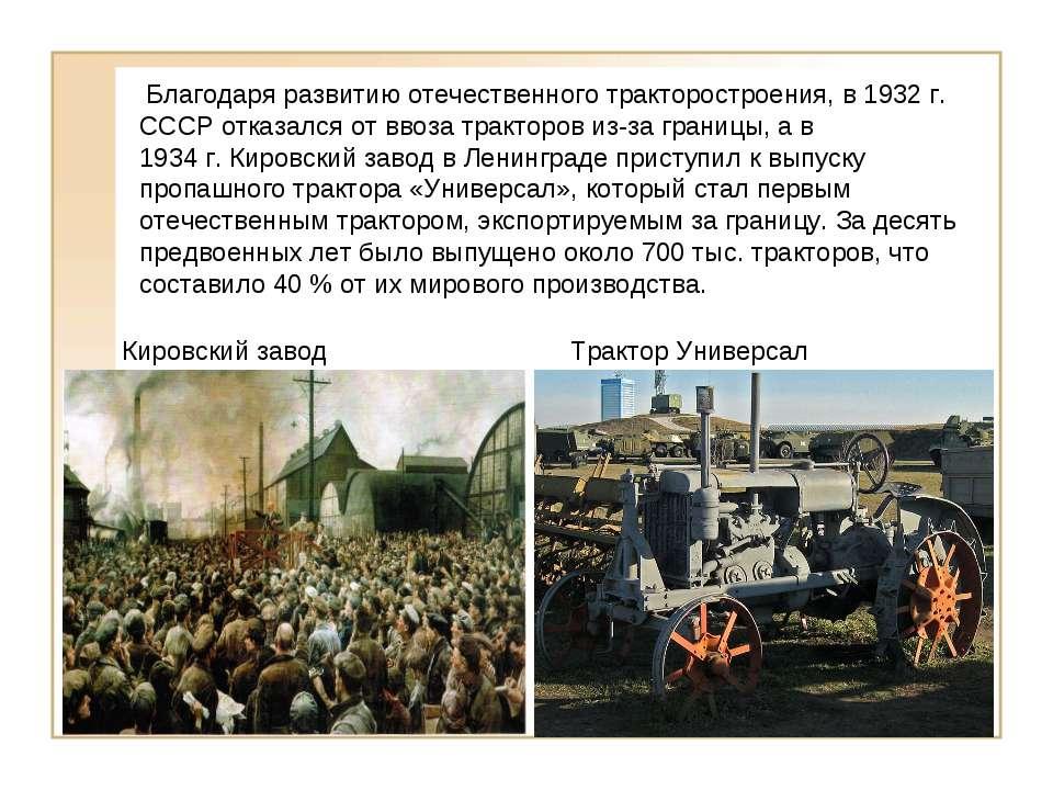 Благодаря развитию отечественного тракторостроения, в 1932г. СССР отказался...