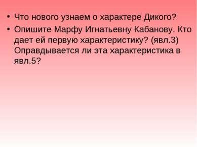 Что нового узнаем о характере Дикого? Опишите Марфу Игнатьевну Кабанову. Кто ...