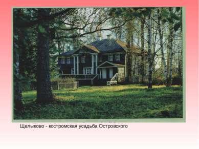 Щелыково - костромская усадьба Островского