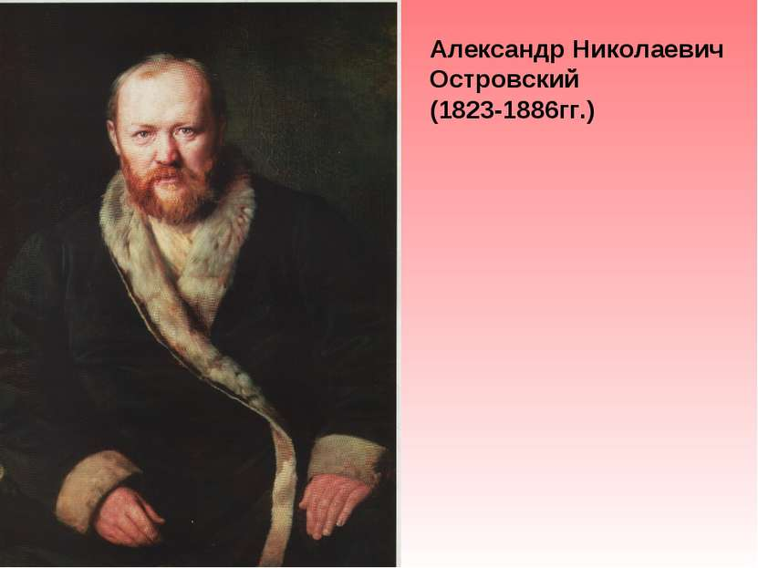 Александр Николаевич Островский (1823-1886гг.)