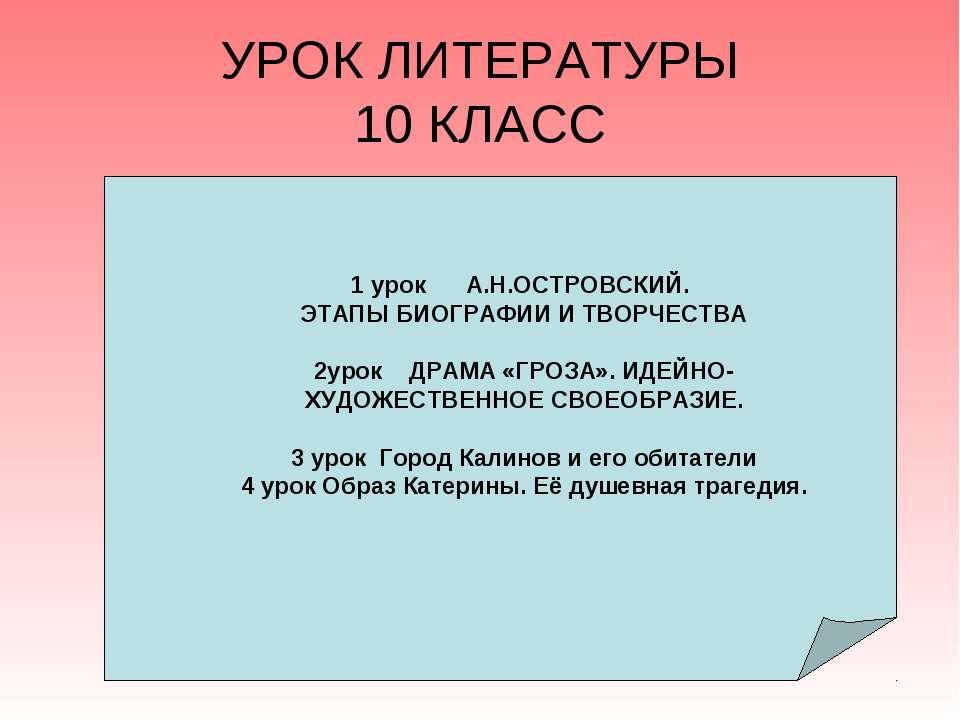 УРОК ЛИТЕРАТУРЫ 10 КЛАСС 1 урок А.Н.ОСТРОВСКИЙ. ЭТАПЫ БИОГРАФИИ И ТВОРЧЕСТВА ...