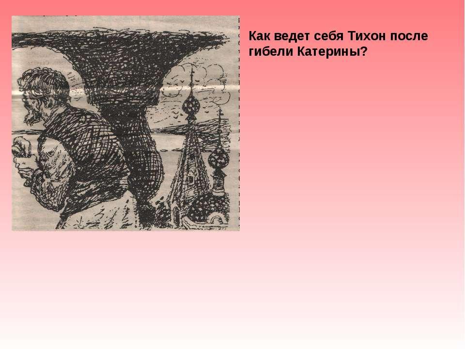 Как ведет себя Тихон после гибели Катерины?